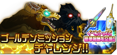 ゴールデンミッションチャレンジ開催!!