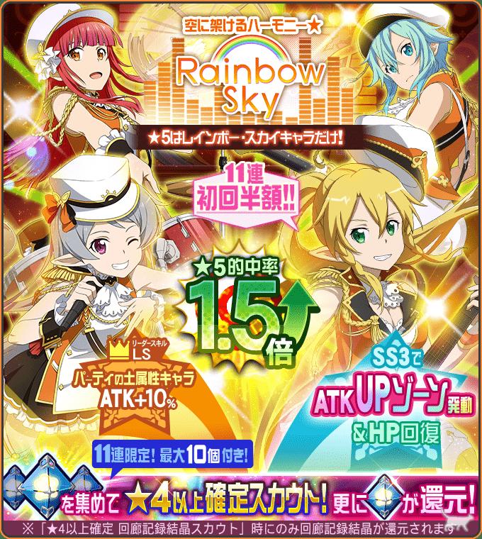 [メモデフ]「Rainbow Skyスカウト」を開催!