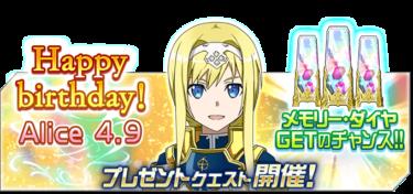 エイジ、アリス、ユージオお誕生日おめでとう