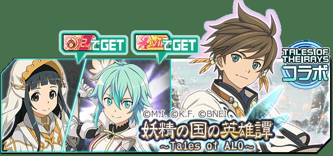 ハイスコアランキングイベント  「妖精の国の英雄譚 -Tales of ALO-」開催
