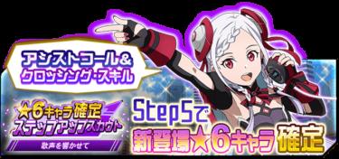 ★6確定ステップアップスカウト「歌声を響かせて」開催!!