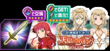 「天獄のニーベルング ~昇華~」ランキング開催!!