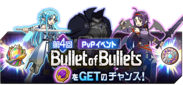 PvPイベント「第4回 Bullet of Bullets」開催!