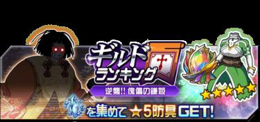 第13回ギルド対抗イベント「逆襲!! 傀儡の鎌姫」開催