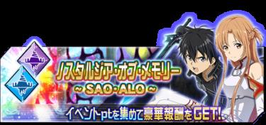 ソロイベント「ノスタルジア・オブ・メモリー 〜 SAO・ALO 〜」