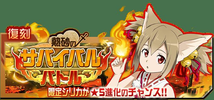 イベント 「復刻!! 熱砂のサバイバルバトル」開催!!