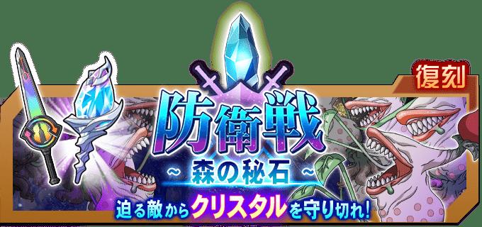 [メモデフ]防衛戦 「復刻! 森の秘石」開催!