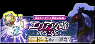 エリア攻略イベント「禍災をもたらす悪夢の神獣」開催!