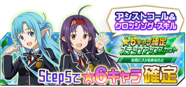 ★6確定ステップアップスカウト「お気に入りをあなたと」開催!!