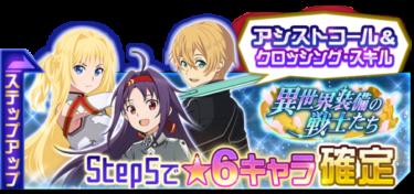 ★6確定ステップアップスカウト「異世界装備の戦士たち」開催!!