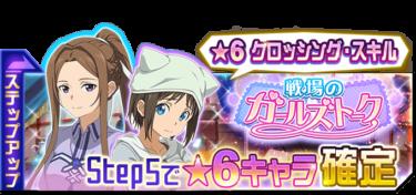 ★6確定ステップアップスカウト「戦場のガールズトーク」開催!!