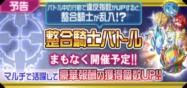 新イベント開催決定! 整合騎士に勝利せよ!!