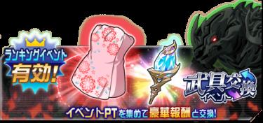 武具交換イベント 「旋風のテンペスト・ライノー」開催