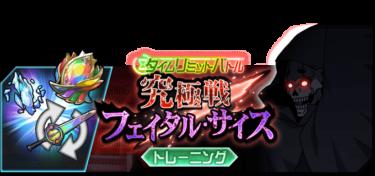 【トレーニング】究極戦 フェイタル・サイス開催