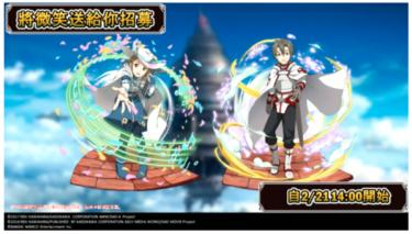 オーディナル・スケールより SAO時代のユナとエイジが登場予定!