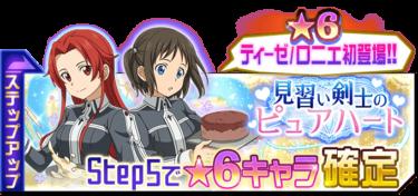 ★6確定ステップアップスカウト「見習い剣士のピュアハート」開催!!