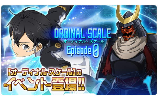 [メモデフ]Ordinal Scale Episode 0 開催!!