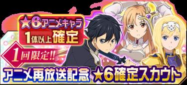 1回限定!! アニメ再放送記念★6キャラ確定スカウト開催!!
