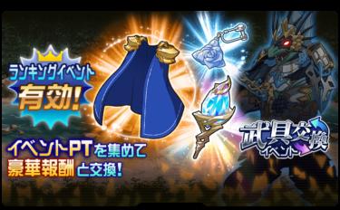 武具交換イベント「水紋のマスターサハギン」開催!