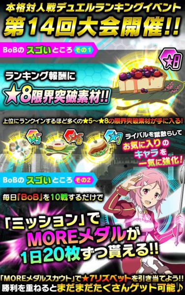 [コードレジスタ]『コード・レジスタ 第14回 BoB』開催!!