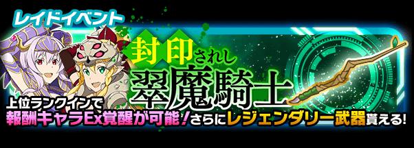 [レジスタ]レイド「封印されし翠魔騎士」開催!!