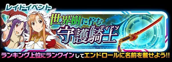 [コードレジスタ]レイドファイナル!「世界樹に佇む守護騎士」開催!!