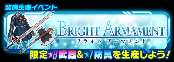 [コードレジスタ]武器防具イベント「BRIGHT ARMAMENT」開催!!