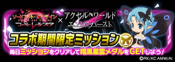 [コードレジスタ]【AWコラボ】期間限定ミッション登場!