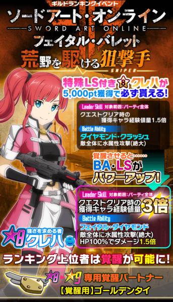 [レジスタ]ギルドランキングイベント「荒野を駆ける狙撃手」開催! チーム発表!