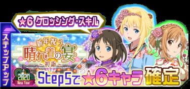 ★6確定ステップアップスカウト「新年祝う 晴れ着の宴 〜初詣〜」開催!!
