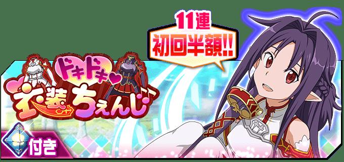 [メモデフ]ドキドキ 衣装ちぇんじ♪ スカウト開催中!!
