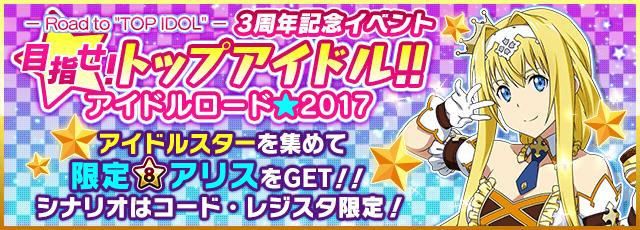 [レジスタ]3周年記念イベント 目指せ!トップアイドル!開催