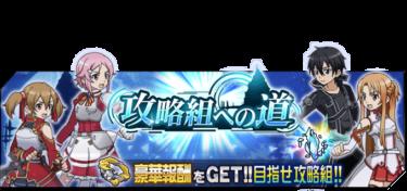 新イベント「攻略組への道」開催!!