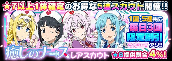 [コードレジスタ]癒しのナースレアスカウト 開催!!