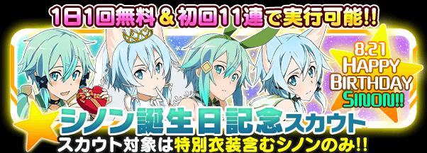 [コードレジスタ]【1日1回無料】シノン誕生日記念スカウト開催!!