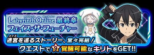 [コードレジスタ]ラビリンス・オンライン最終章開始!