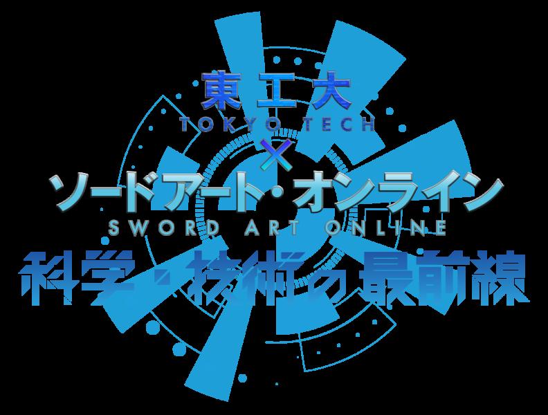 ~東工大×ソードアート・オンライン~ 科学技術の最前線 開催のお知らせ