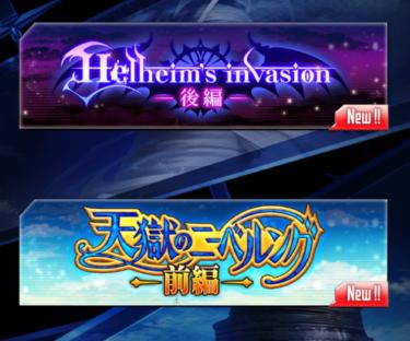 Helheim's invasion & 天獄のニーベルングイベントがリニューアル!!