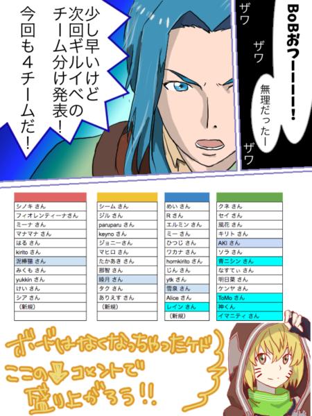 2017年8月下旬ギルドイベント ギルド内チーム戦 チーム分け発表!!