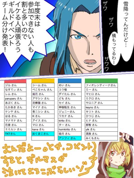 [レジスタ]2018年3月ギルド内チーム戦 チーム分け発表!!