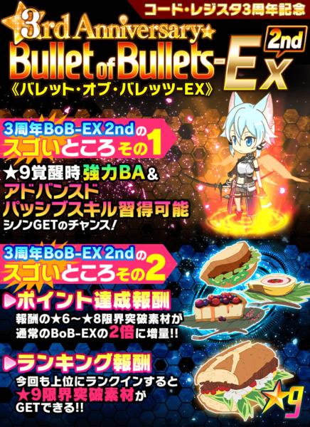[コードレジスタ]デュエルイベント『3周年記念BoB-EX 2nd』開催