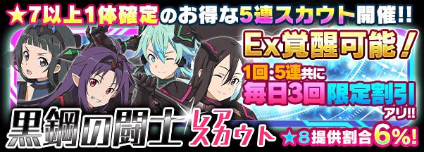 [レジスタ]黒鋼の闘士レアスカウト 開催!!